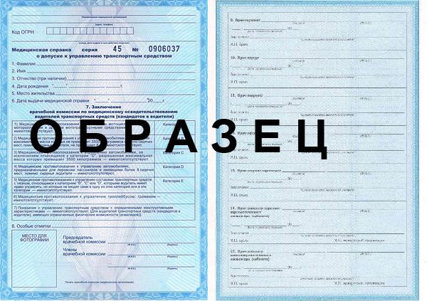 Справка для водительского удостоверения в Москве Нагорный стоимость