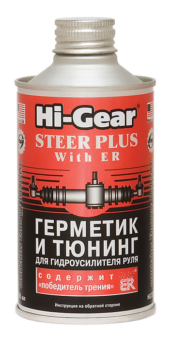 Hi-Gear-steer